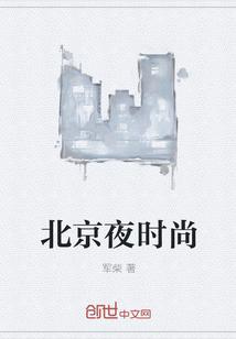 北京夜时尚