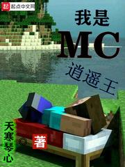 我是MC逍遥王